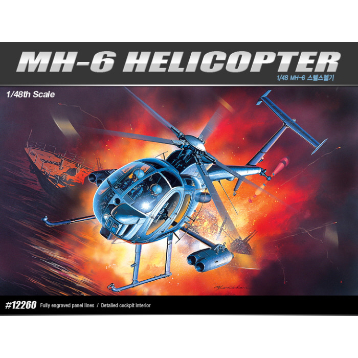 [ACA12260] 1/48 MH-6 HELICOPTER 스텔스