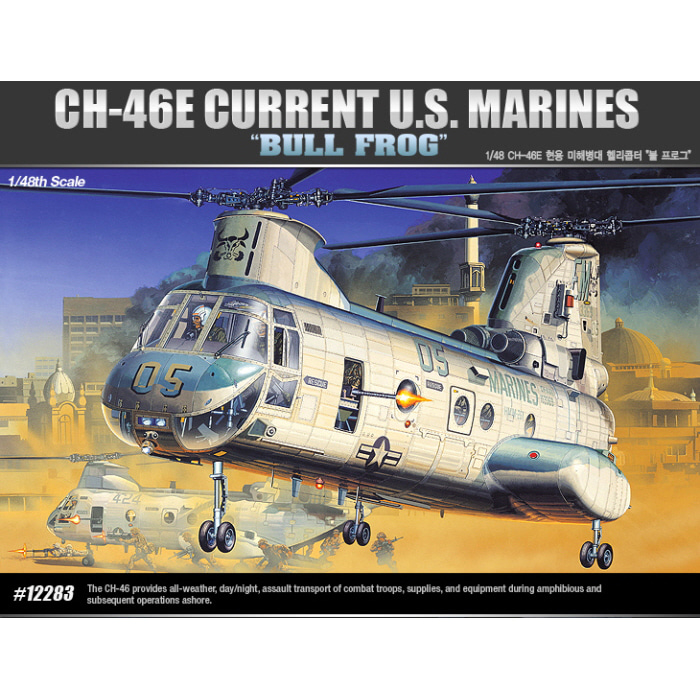 [ACA12283] 1/48 CH-46E CURRENT U.S. MARINES 불 프로그