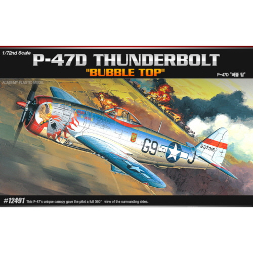 [ACA12491] 1/72 P-47D THUNDERBOLT BUBBLE TOP 썬더볼트
