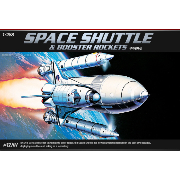 [ACA12707] 1/288 SPACE SHUTTLE W/BOOSTER ROCKETS 우주왕복선 & 로켓