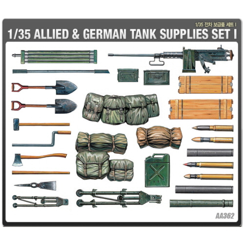 1/35 ALLIED&GERMAN TANK SUPPLIES SET I 전차 보급품 세트 [ACAAA362]
