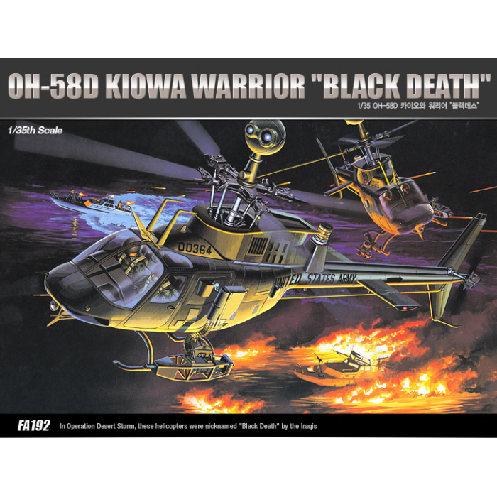 [ACAFA192] 1/35 OH-58D KIOWA WARRIOR BLACK DEATH 카이오 워리어