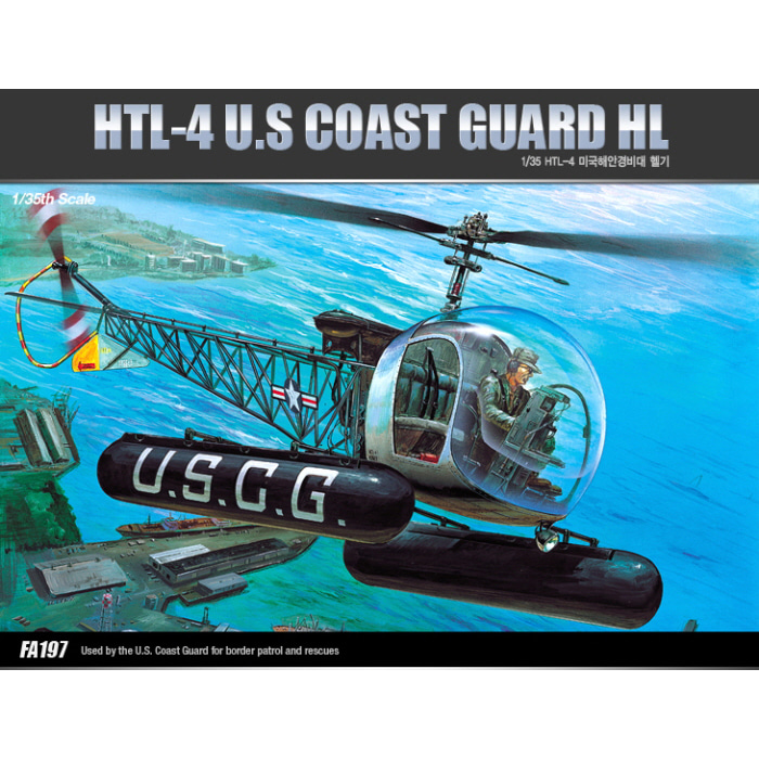 [ACAFA197] 1/35 HTL-4 U.S. COAST GUARD 미국해안경비대