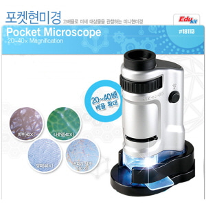 [ACA18113] Pocket Microscope 포켓현미경