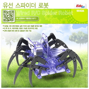 [ACA18143A] WIRED R/C SPIDER ROBOT 유선 스파이더 로봇